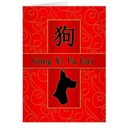 gong xi fa cai year of the dog chinese new year card red gifts color style cyo diy personalize unique