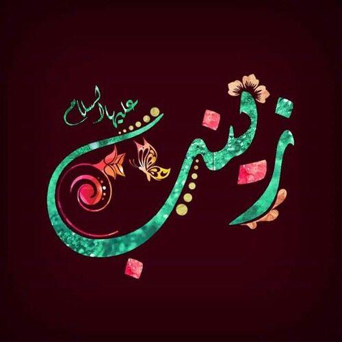Sayeda Umm Ul Masaib A S Peace Be Upon You And Your Family Islamic Art Calligraphy Islamic Art Arabic Art