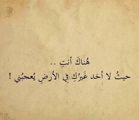 هناك أنت حيث لا غيرك في الأرض يعجبني C Motaz Al Tawil Arabic Love Quotes Words Quotes Friends Quotes