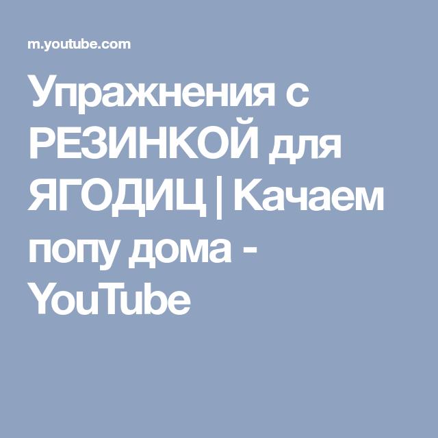 Упражнения с РЕЗИНКОЙ для ЯГОДИЦ | Качаем попу дома ...