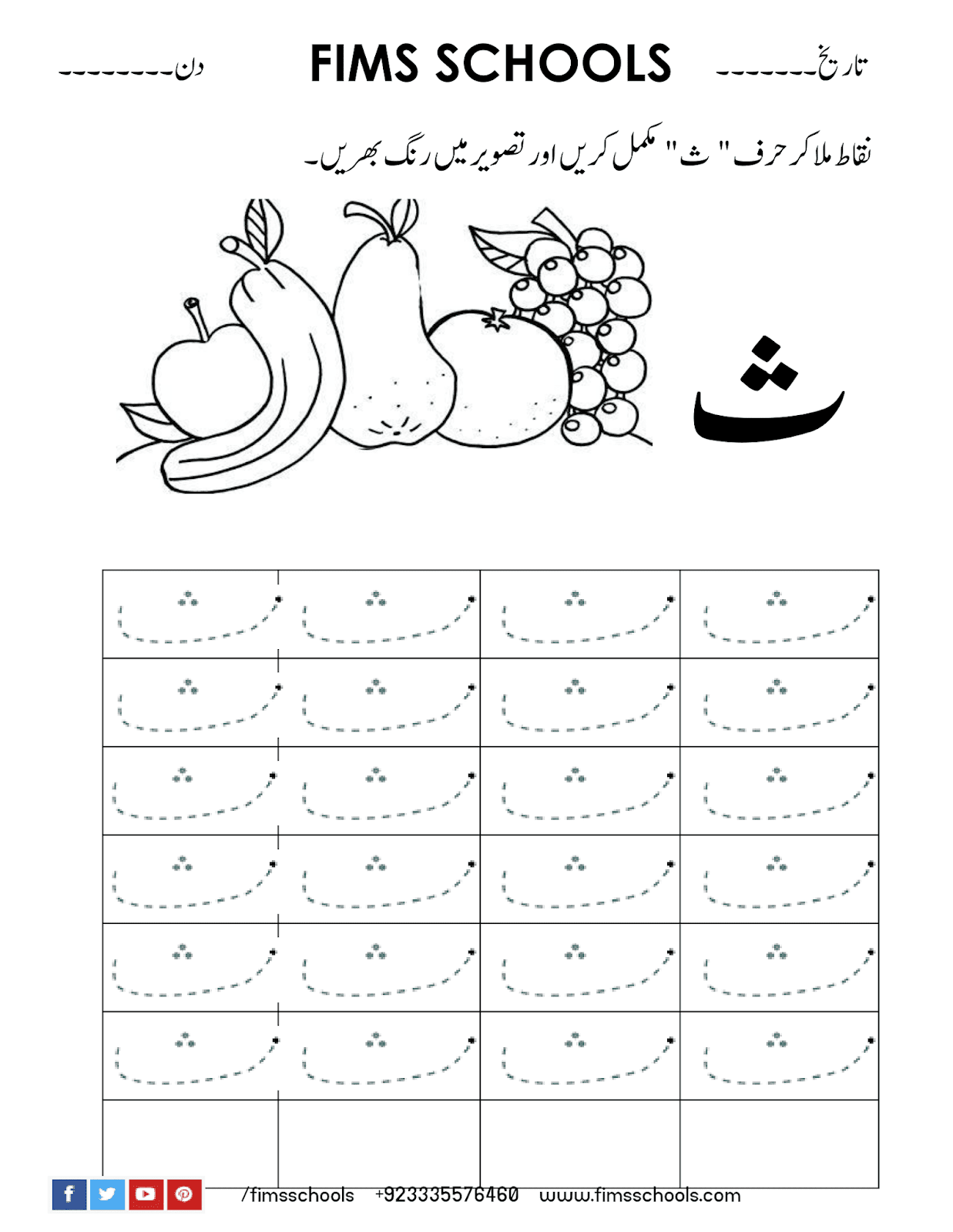 Urdu Alphabets Tracing Work Sheets In