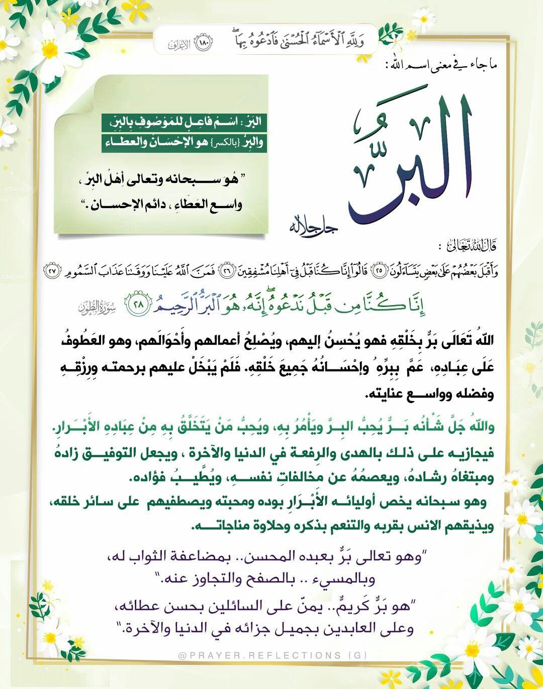 اسم الله البر معاني اسماء الله الحسنى Words Of Wisdom Words Arabic Words
