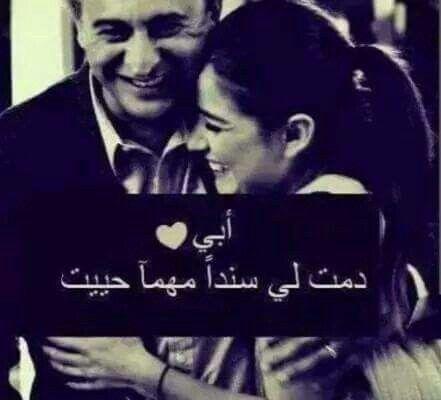 بابا حبيبي الله يقومك النا بالسلامه Daughter Love Quotes Cute Quotes Dad Quotes
