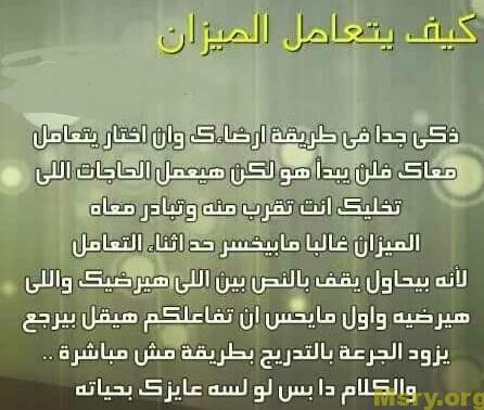 مميزات وعيوب برج الميزان اليوم موقع مصري Libra World Person