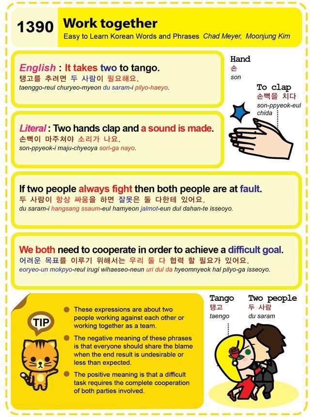 물음표 느낌표 마침표 그리고 예향 睿響 Easy To Learn Korean Language 1381 1390 Learn Korean Korean Lessons Korean Language Learning