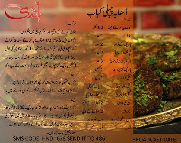 Dhaba chapli kabab chapli kabab recipe in urdu by zubaida tariq chicken chapli kabab recipe by zubaida tariq pakistani indian masala tv shami kabab recipes by zubaida tariq apa in urdu english chicken chapli kabab meat forumfinder Images
