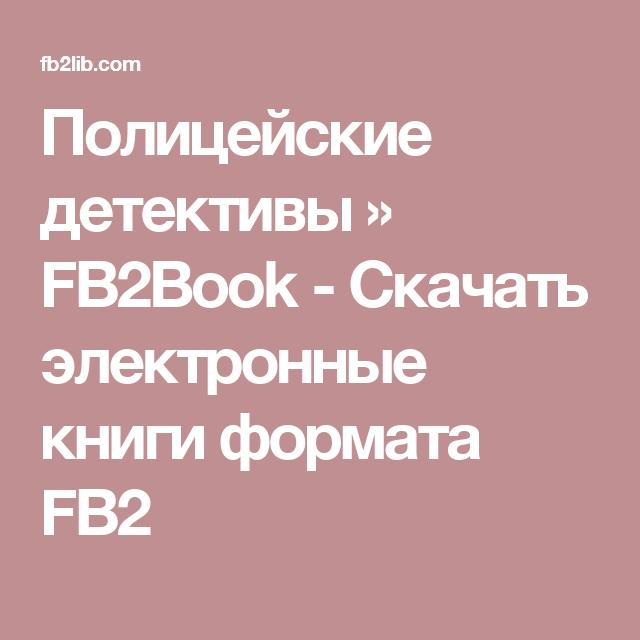 Электронные книги формата fb2 скачать