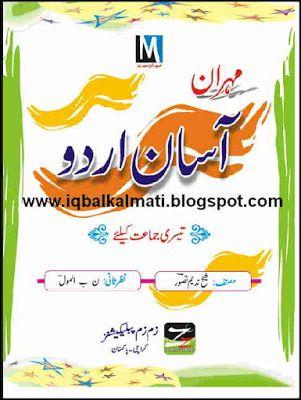 qanoon e mubashrat in urdu pdf download
