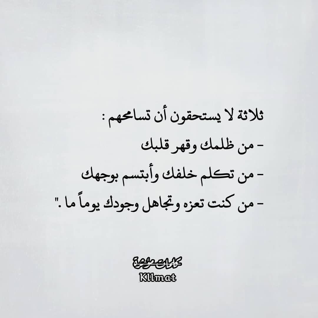 اقتباس من حساب رواق Rawak 7 Rawak 7 Rawak 7 Rawak 7 يستحق المتابعه بجدارة اقتباسات اقتب Words Quotes Inspirational Quotes About Success Quotations