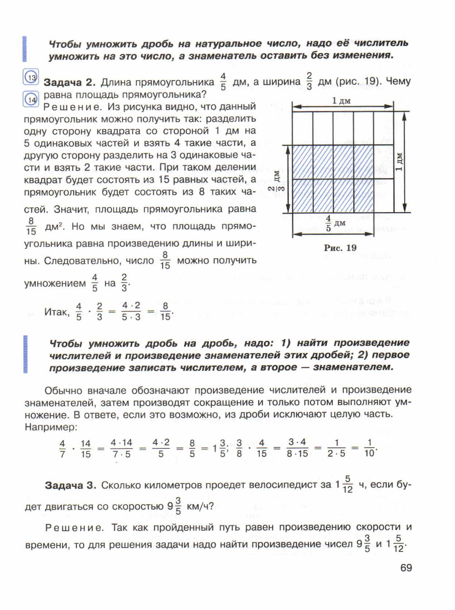 Решебник по русскому 2 класс байкова малаховская еримеева
