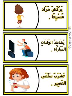 صورة و جملة نشاط في القراءة و التعبير Kids Blog Posts Blog