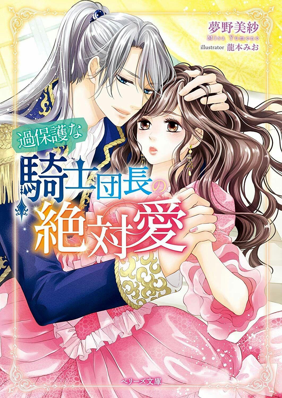 過保護な騎士団長の絶対愛 Light novel