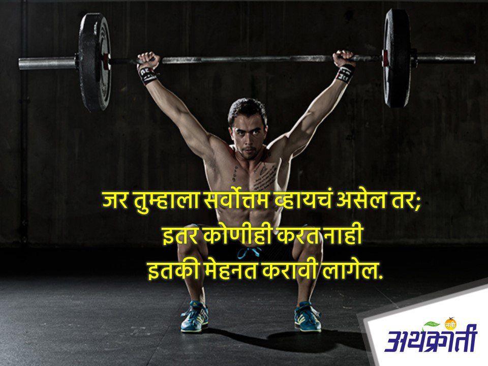 À¤¸ À¤µ À¤š À¤° À¤®à¤° À¤ Quotes Marathimotivation Marathi Quotes Daily Inspiration Quotes Morning Prayer Quotes