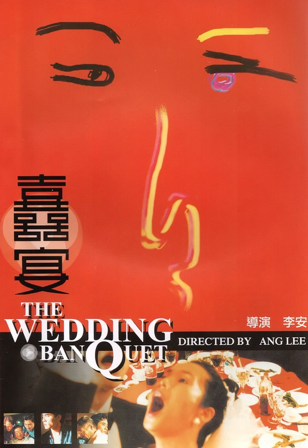 喜宴 / The Wedding Banquet ,    - www.vod718.com