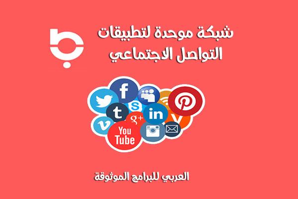 تحميل برنامج التواصل الاجتماعي الموحد Baaz منصة بازلاين الموحدة لكافة الشبكات الاجتماعية Social Media Network Social Media Calm Artwork