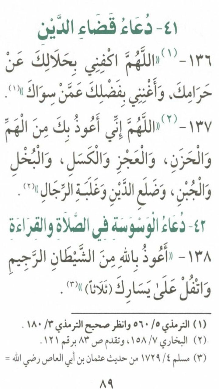 41 دعاء قضاء الدين 42 دعاء الوسوسة في الصلاة والقراءة Duaa Islam Quotes Books Free Download Pdf