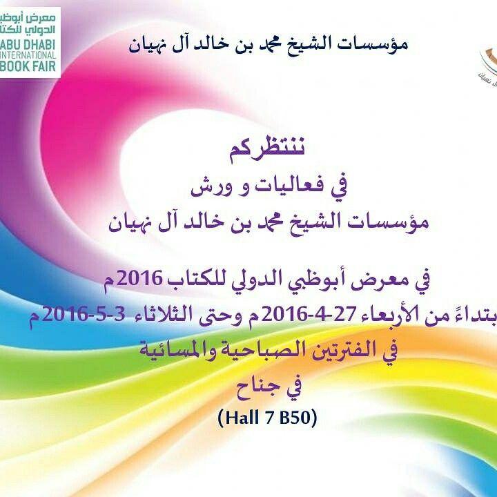انتظرونا في معرض أبوظبي الدولي للكتاب Book Fair Pie Chart Books