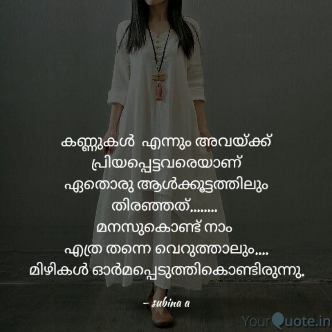 Love Meg Malayalam: Pin By Jeethu Sunil On Malayalam