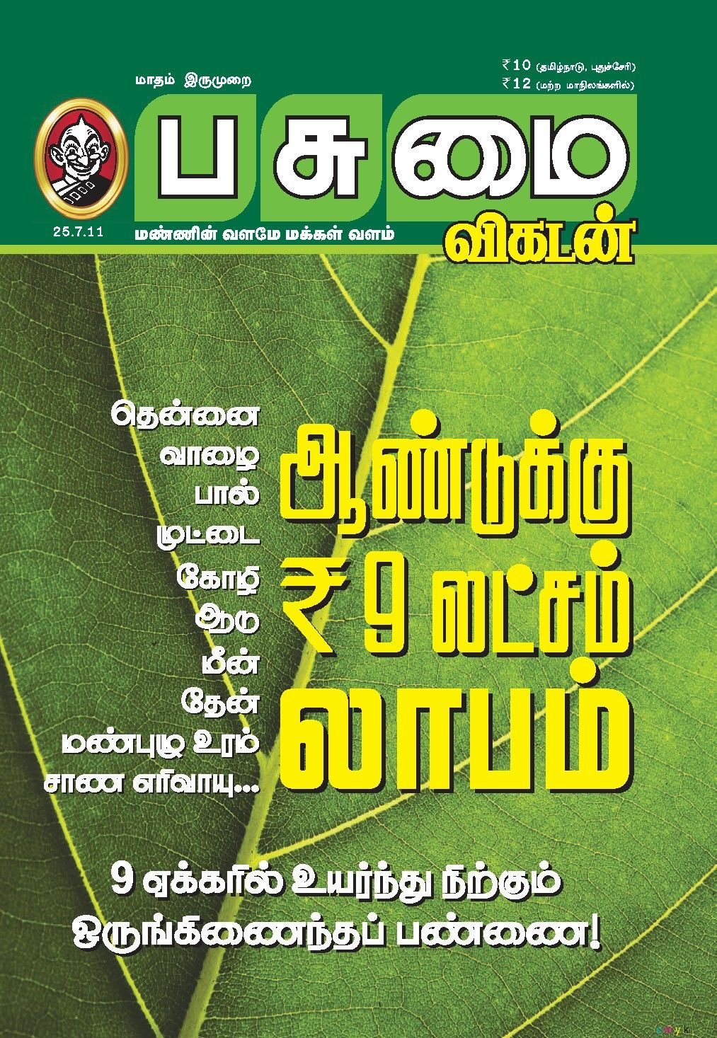 Pasumai Vikatan Tamil Magazine - Buy, Subscribe, Download and Read Pasumai Vikatan on your iPad, iPhone, iPod Touch, Android and on the web only through Magzter