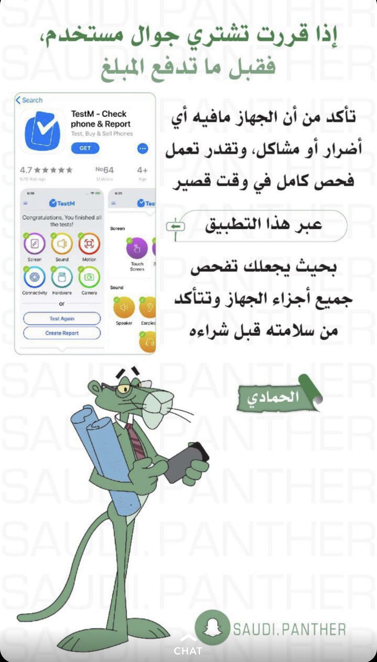 Pin by Re0o0iry on Informationsمعلومات Iphone app
