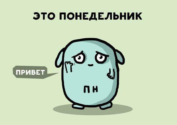 Pa-ni-del´-nik - Segunda-feira  Aprenda mais vocabulário do dia-a-dia em russo: https://www.youtube.com/channel/UCwKtON2GyR1gMJvobaj_m3w