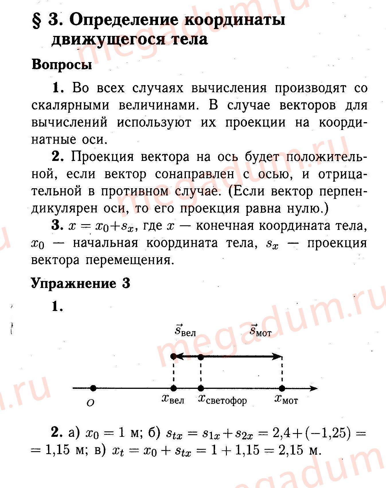 Списать.ru историю 7 класс