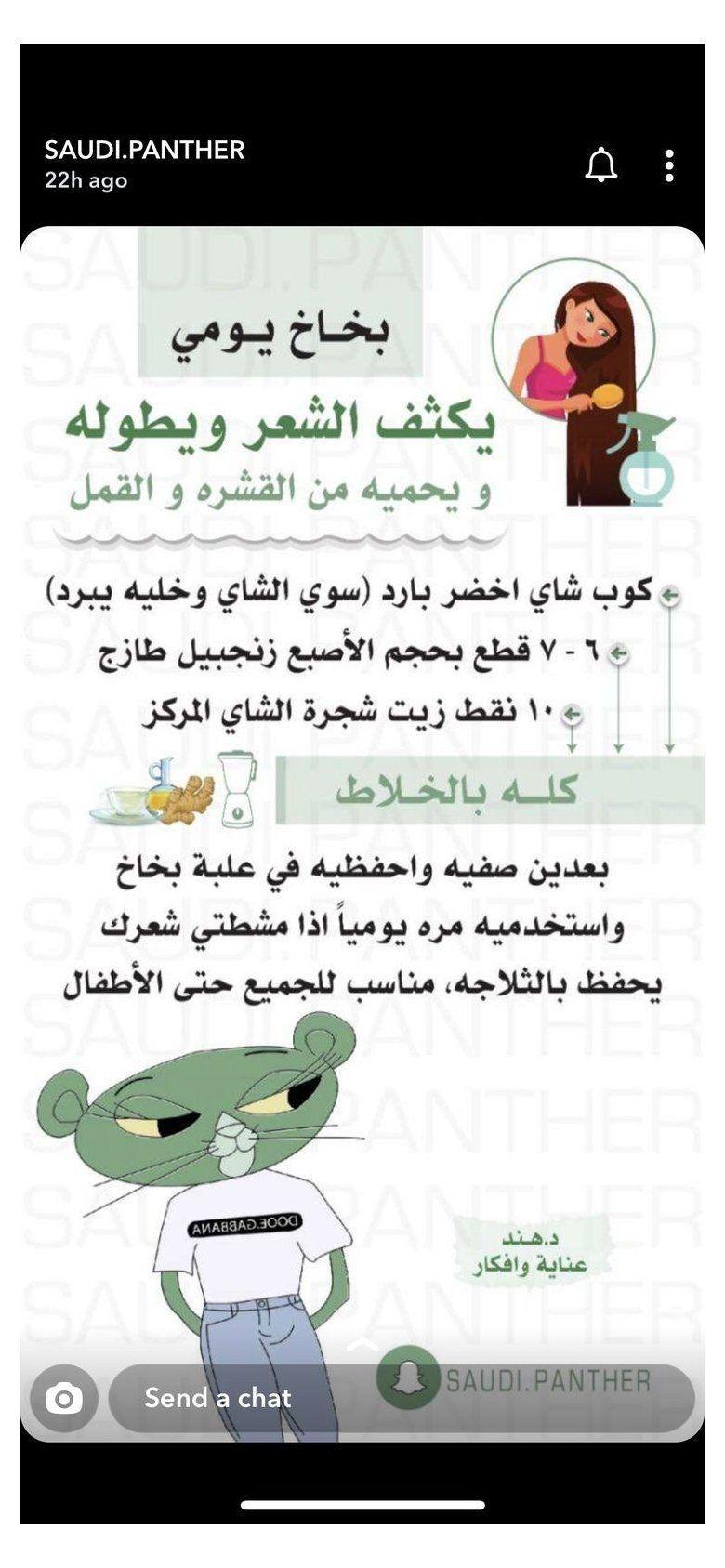 بخاخ يومي لتكثيف الشعر وتطويله وحمايته من القشرة والقمل Arab Skin Care Hacks نقدم لك سيدتي Hair Care Oils Facial Skin Care Routine Beauty Skin Care Routine