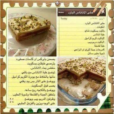 حلى الاناناس البارد Food Receipes Arabic Food Food