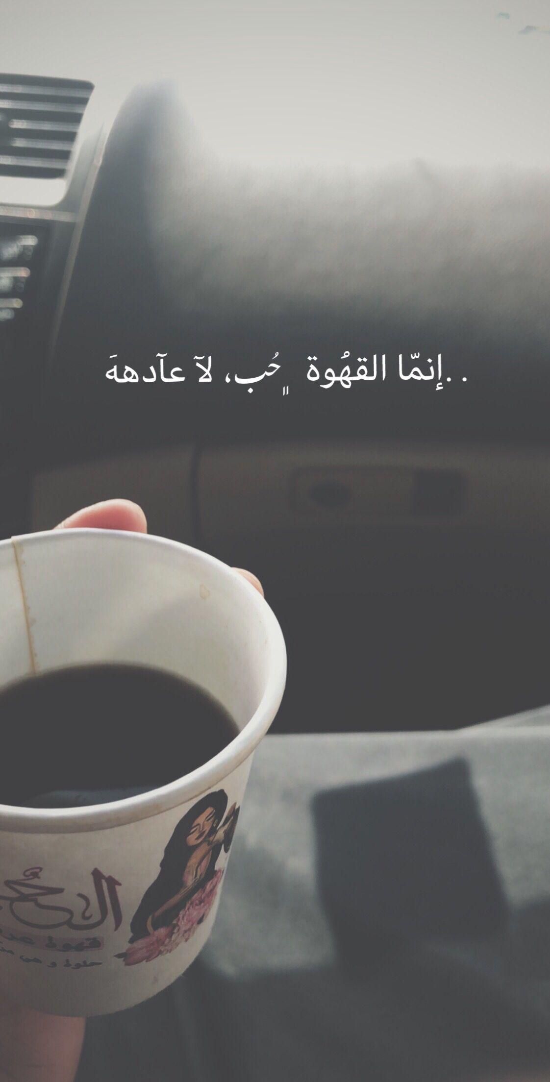 Coffee Quotes Cafe Photography قهوة اقتباسات تصويري Coffee Quotes Arabic Coffee Friday Coffee Quotes