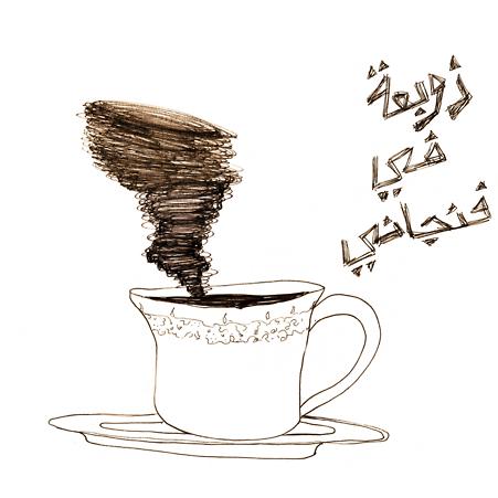 زوبعة في فنجاني Storm In My Coffee My Coffee Coffee And Books I Love Coffee
