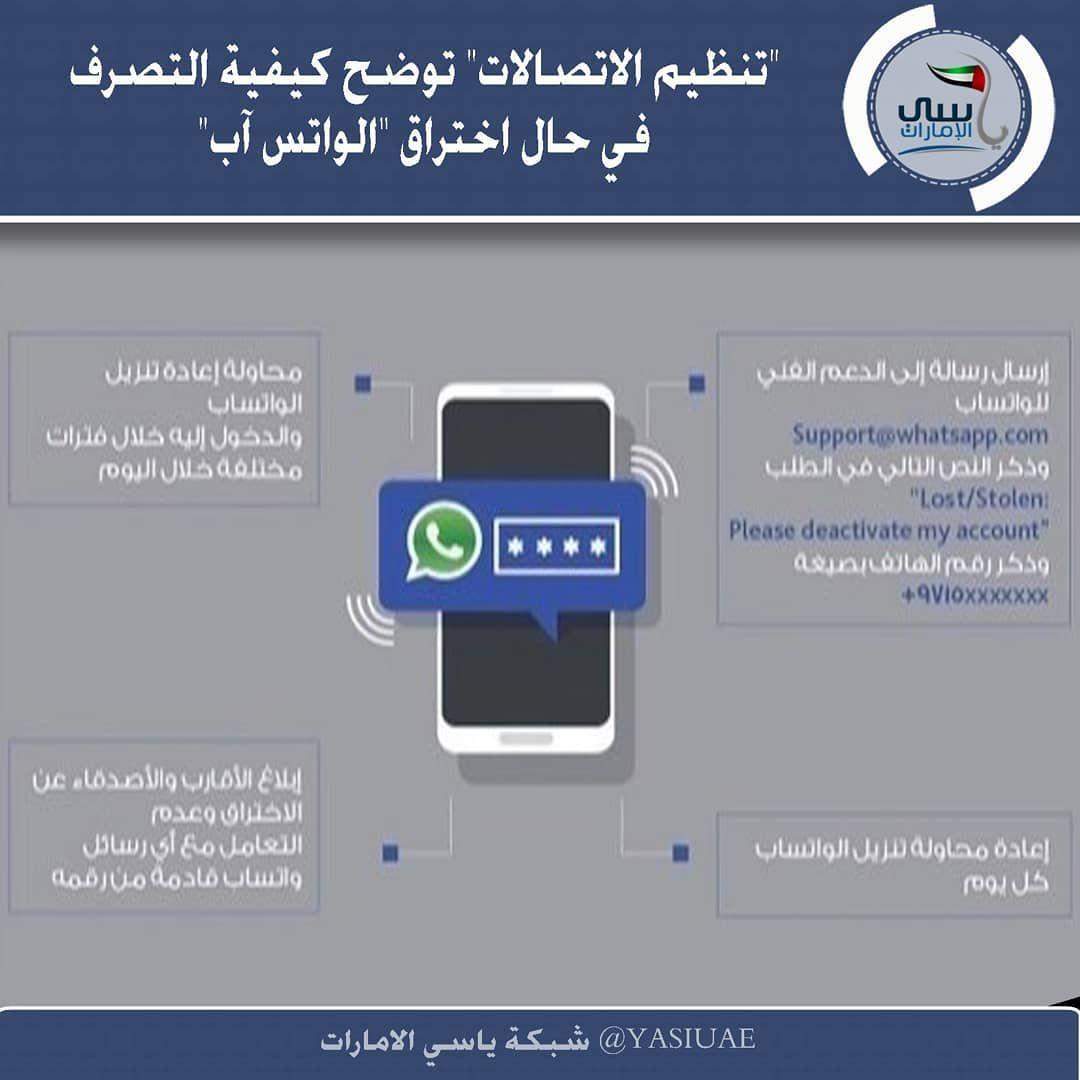 معلومات مهمه يجب اتباعها في حالة اختراق الواتساب ياسي الامارات شبكة ياسي الامارات الامارات ابوظبي دبي الشارقة عجمان الف Deactivated Ios Messenger