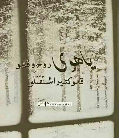 اشتقتلك حبيبي O Quotes Words Sweet Love Quotes