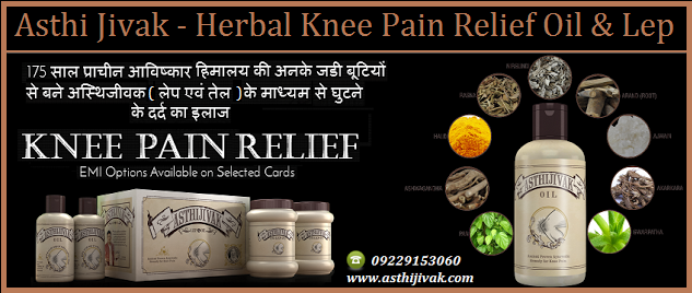 ASTHIJIVAK Oil & Lep is a unique & effective ayurvedic treatment for different types muscular and joint pains, specifically for Knee pain.