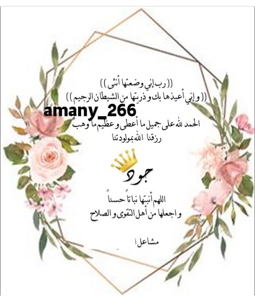 View Instagram Photo By Amany 266 صورة لـ بشارة مولودة الله يجعلهآ قرة عين وآلديها New Baby Cards New Baby Products Baby Printables