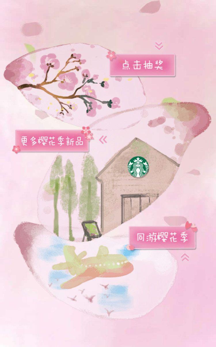 星巴克:层层绽放 春天的滋味 H5网站,来源自黄蜂网http://woofeng.cn/