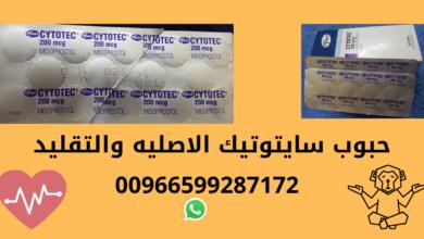 حبوب سايتوتك كيف تستخدميها 2020 How To Use Cytotec Hayat Nass Convenience Store Products Convenience Store Pill