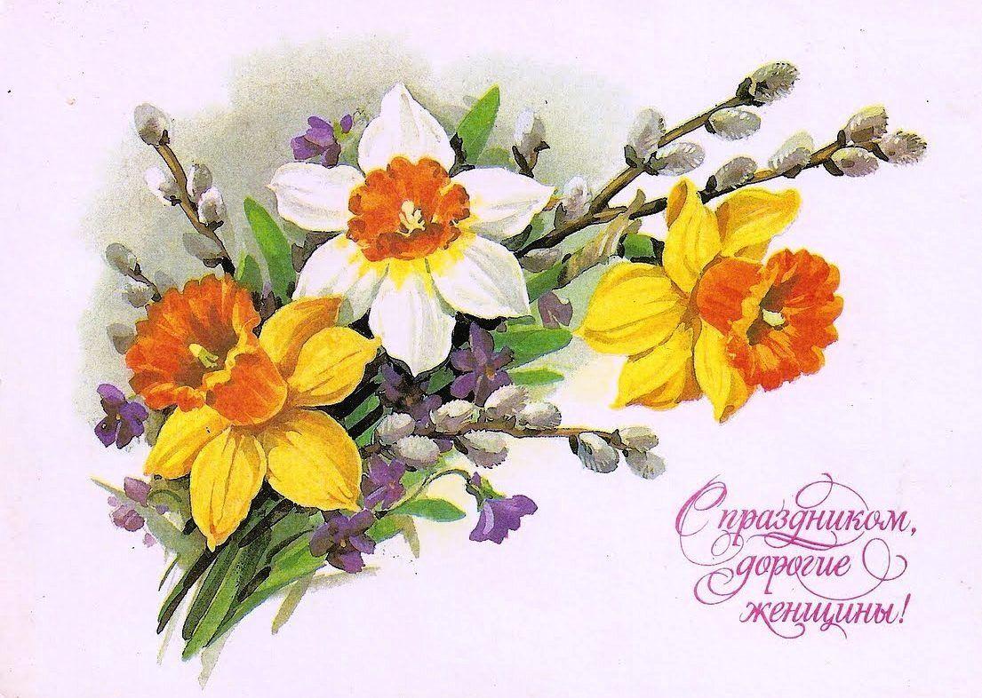Советская открытка с цветами