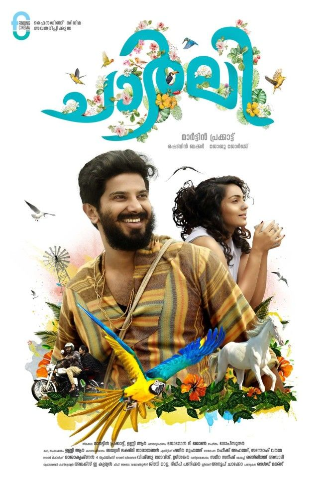 2017 malayalam movies collection list
