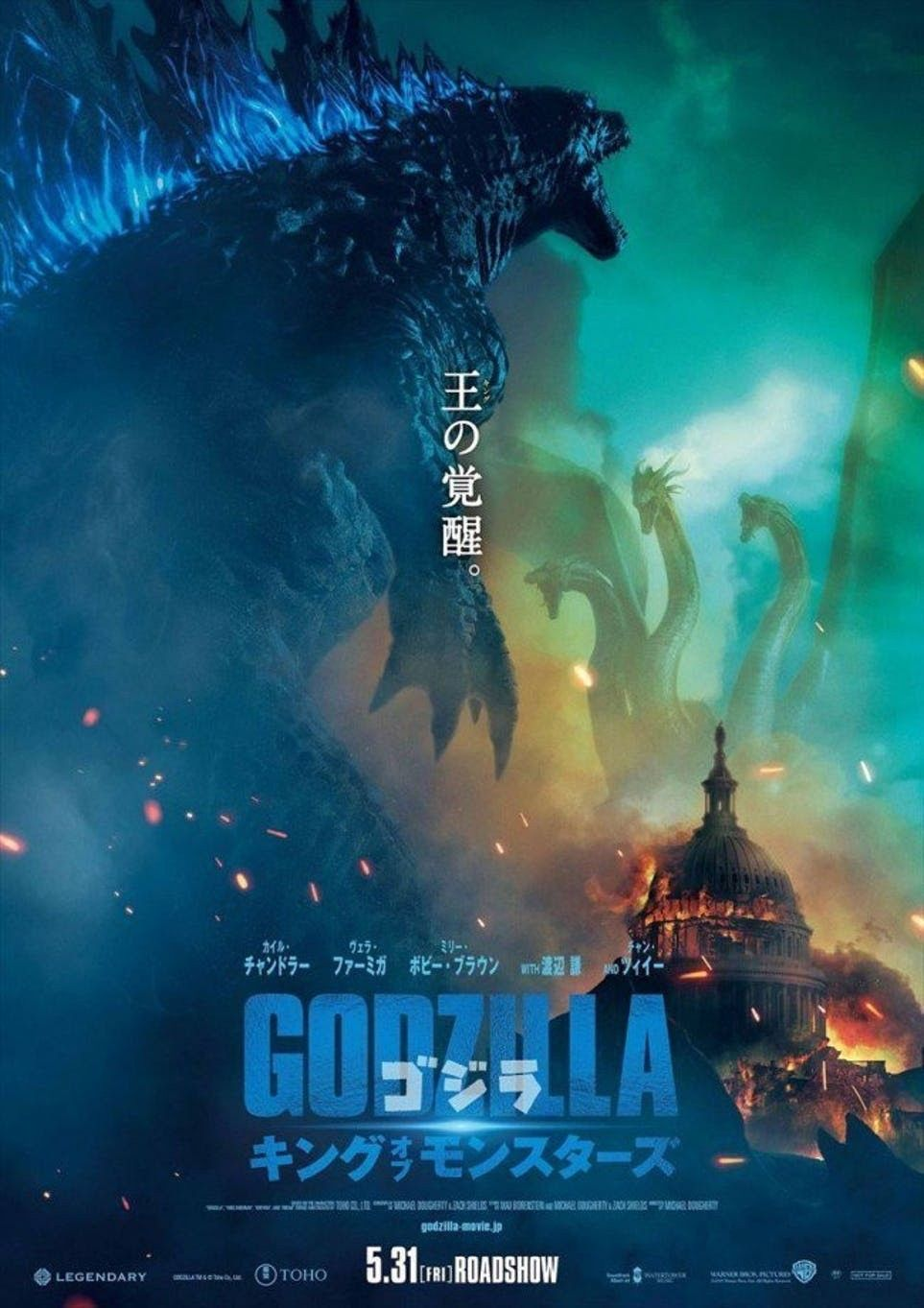 New Poster For Godzilla King Of The Monsters Godzilla Japanese Poster Movie Monsters