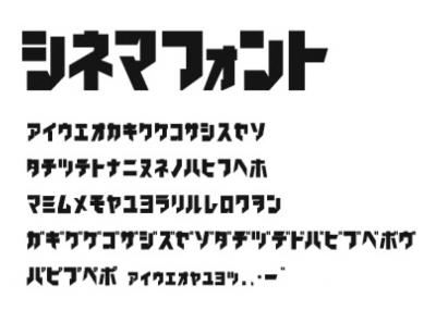 ロゴタイトル向けのカタカナフォントです メタルっぽいタイトルや 機械っぽさをだしたいデザインにぴったりです エフェクトをかければより一層機械っぽさがでます 太字ですが細部が凝っているので高級感があると思います フォント 日本語フォント ロゴ フォント