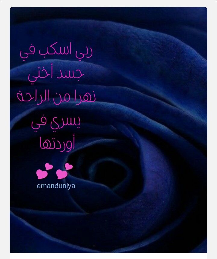 Pin Von Eman Duniya Auf عربي رسائل من تصميمي