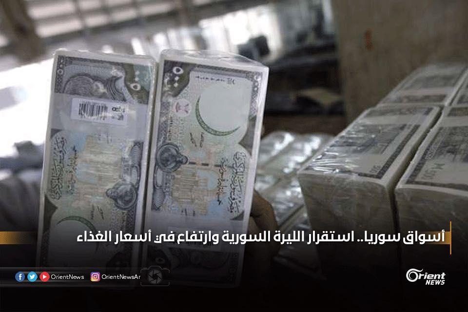 شهدت الليرة السورية اليوم الأربعاء استقرارا في سعرها أمام باقي