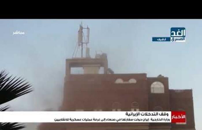فيديو نشرة الأخبار وزارة الخارجية إيران حولت سفارتها في صنعاء