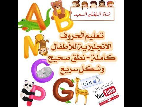 تعليم الحروف الانجليزية للأطفال كاملة نطق صحيح وسريع Youtube Like You Youtube
