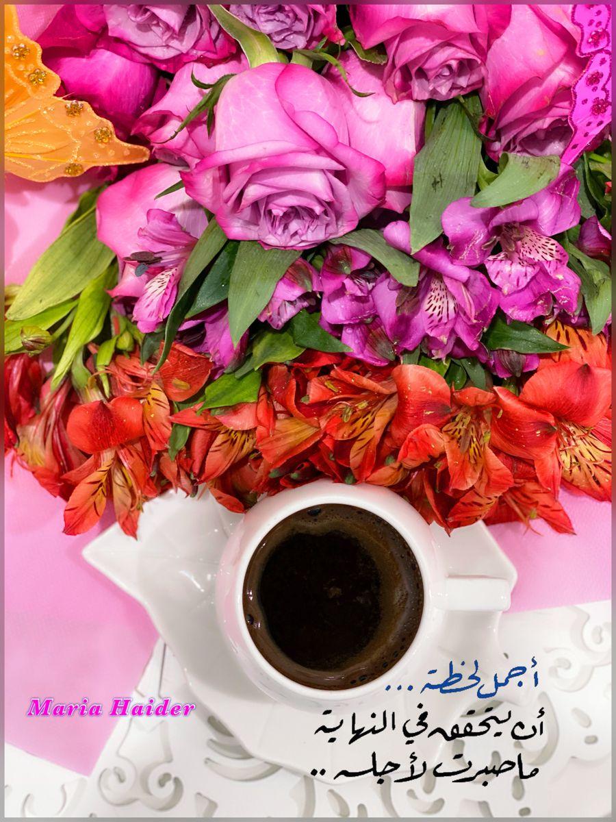 فنجان قهوة Floral Wreath Floral Wreaths