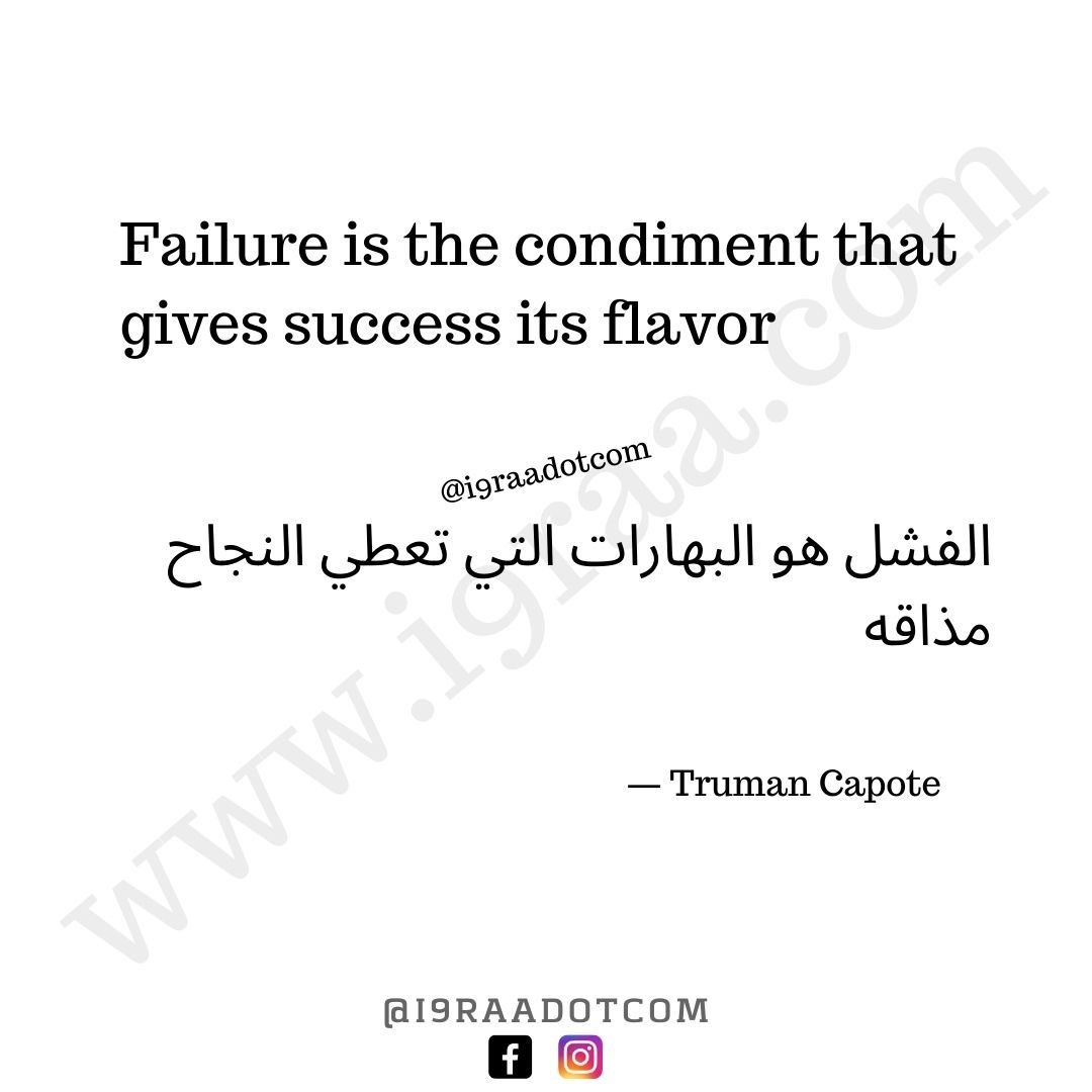 اقتباس تحفيزي الفشل هو البهارات التي تعطي النجاح مذاقه إقرأ وثقف نفسك Math Success Capote