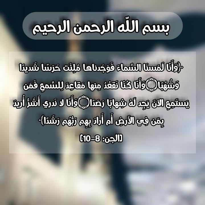 سورة الجن القرآن الكريم خلفيات Hd Lockscreen 10 Things