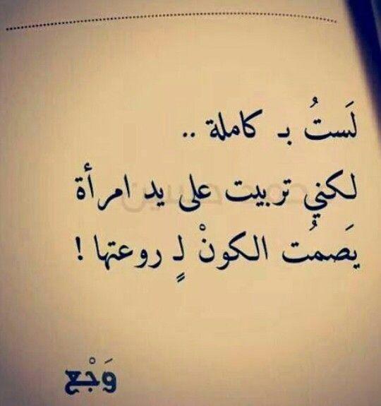 امي مااروعك أحبك ياامي Words Quotes Mother Quotes Feminine Quotes