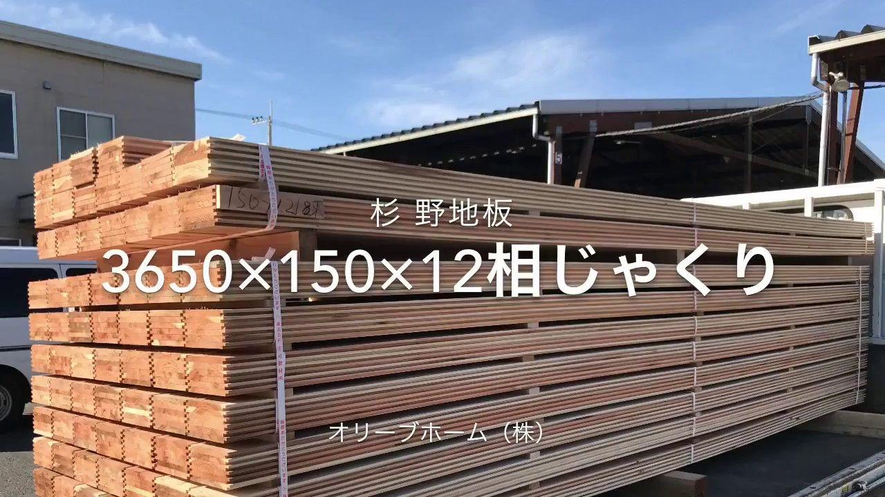 杉の野地板 3650mm 150mm 12mm 相じゃくり加工品 建築材料 ホーム