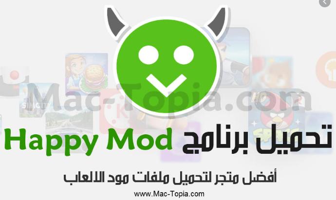 Happymod تنزيل للايفون Happy Incoming Call Screenshot Incoming Call